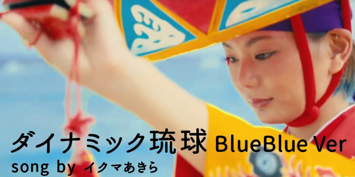ダイナミック琉球 BlueBlue Ver./ Okinawa Boat Fishing with BlueBlue