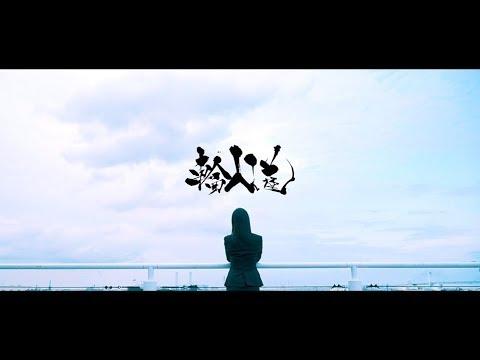 輪入道-YELL feat.eill