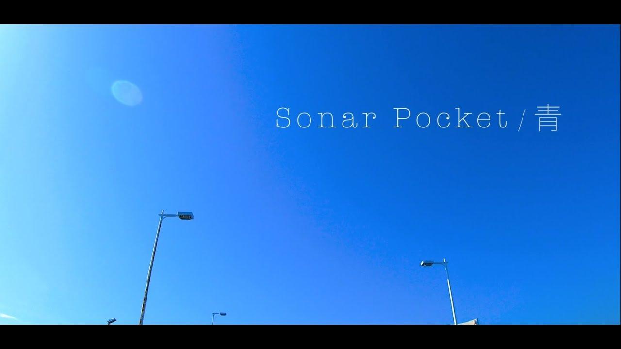 ソナーポケット-青