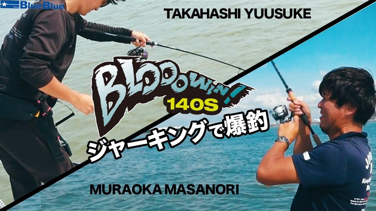 秋の東京湾ボートシーバスゲーム!!