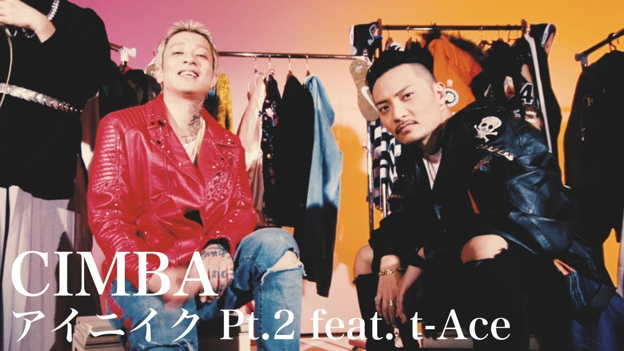 CIMBA – アイニイク Pt.2 feat. t-Ace (OfficialVideo)