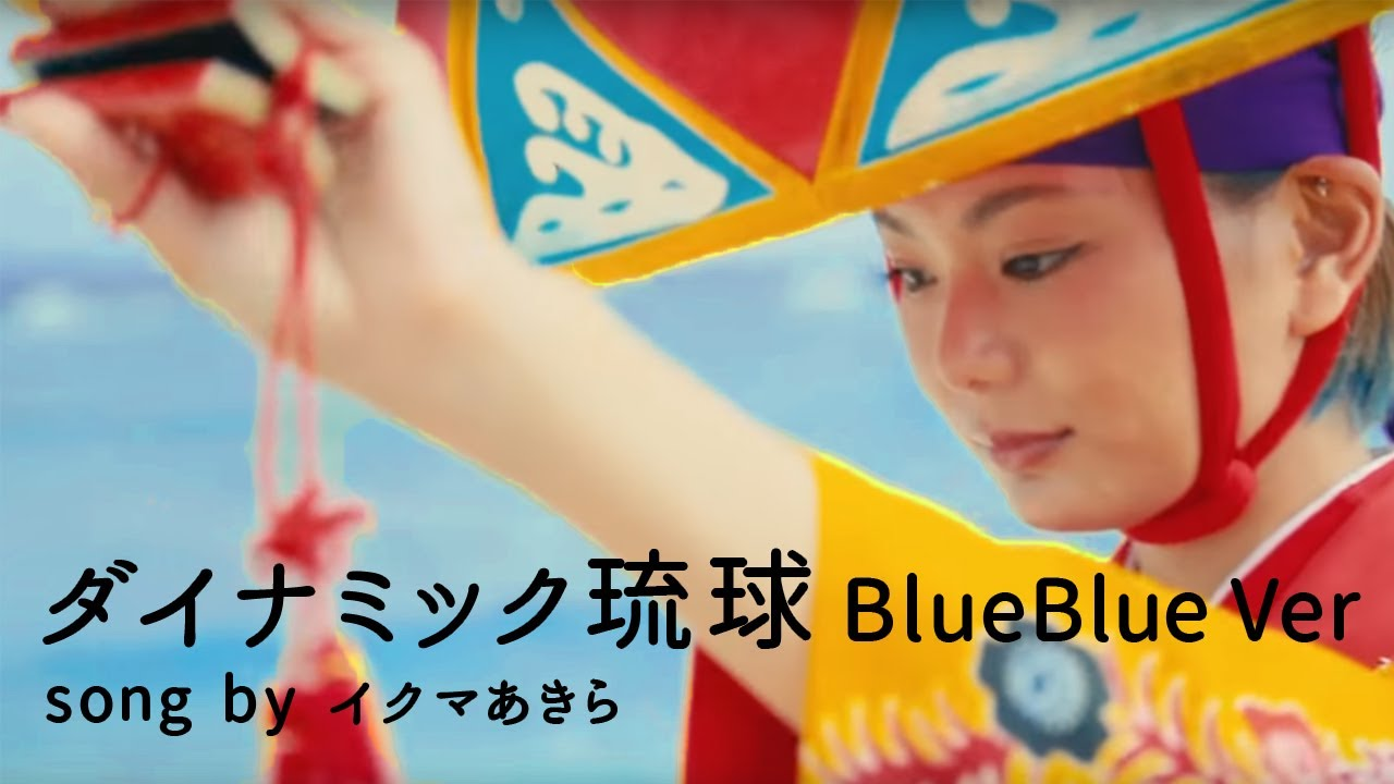 ダイナミック琉球 BlueBlue Ver./ Okinawa Boat Fishing with BlueBlue.