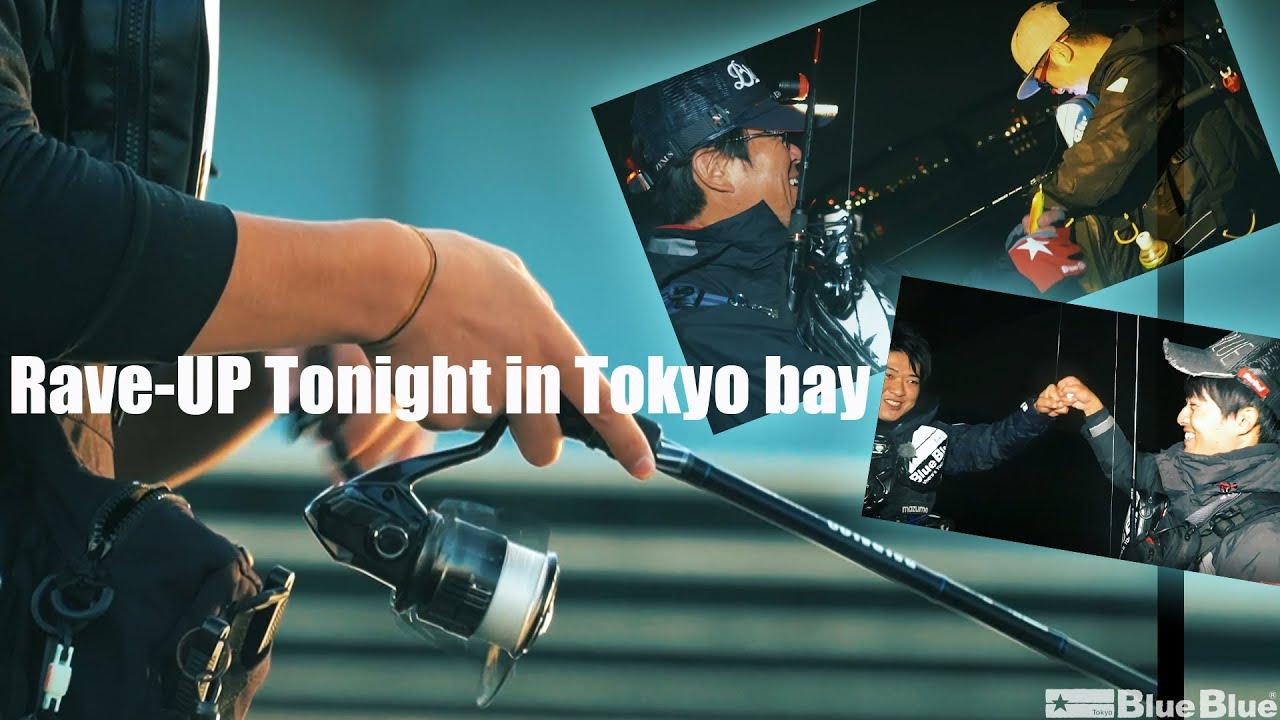 Rave-up Tonight in Tokyo bay(東京湾奥シーバス)