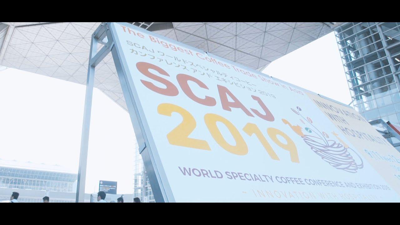 【SCAJ2019】アジア最大のスペシャルティコーヒーイベント開催!