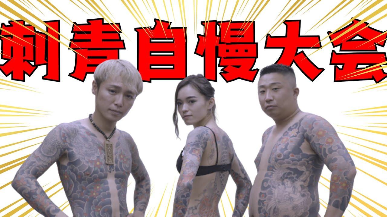 スーパークレイジー君刺青自慢大会!!
