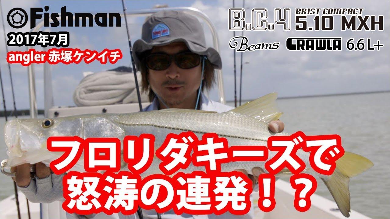 Fishman TV フロリダキーズでターポン、スヌーク、ジャッククレバル、シートラウト釣り!