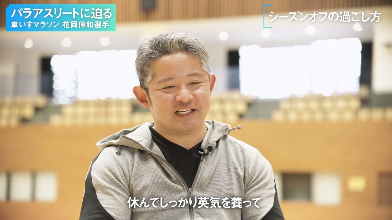 「パラサイクリング日本選手権大会優勝」花岡伸和選手