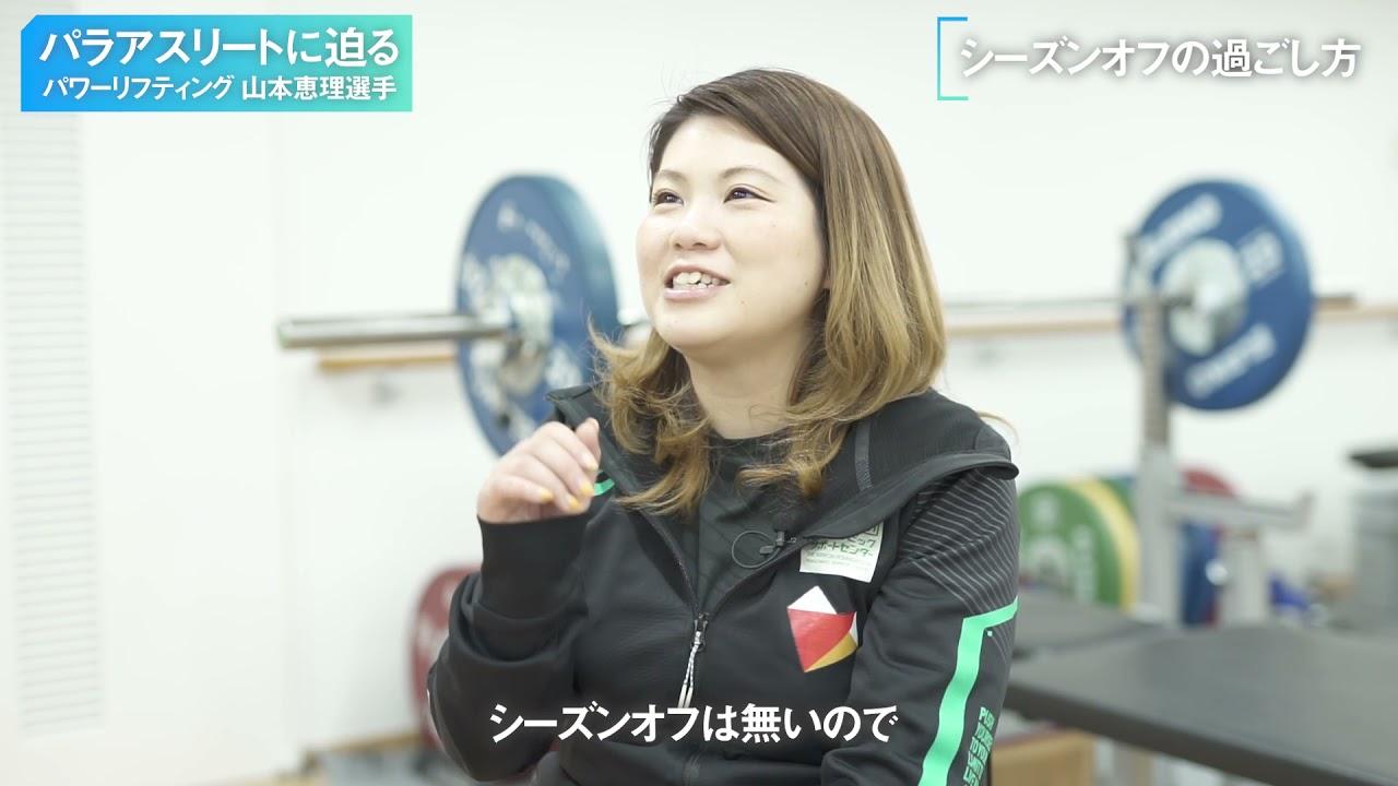 「女子55㎏級日本記録保持者」山本恵理選手
