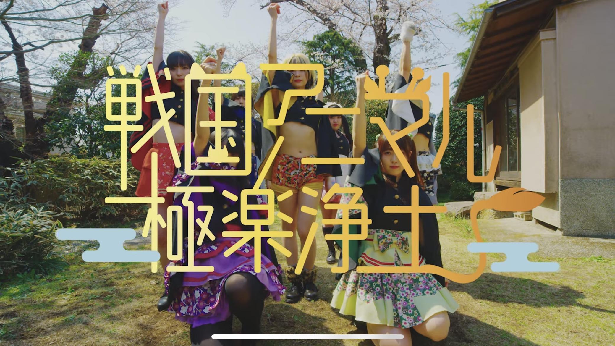 百花繚乱 / 戦国アニマル極楽浄土